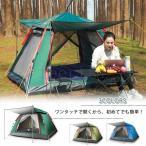 ドームテント ワンタッチテント キャンプ テント 3人用 4人用 クイックキャンプ UVカット アウトドア キャンプ用 簡単 軽量 日よけ キャンプ