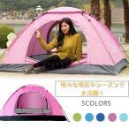 キャンプ テント 3人用 4人用 UVカット ファミリーテント アウトドア キャンプ用 日よけ キャンプ 屋外 バーベキュー 防災用テント