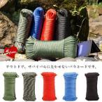アウトドア ロープ パラコード 31m パラシュートコード ミリタリー 装備 ロープ テント タープ 防災グッズ