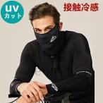 フェイスマスク フェイスカバー ネックウォーマー冷感 UVカット ネックカバー バイク 自転車 メンズ レディース 夏 秋