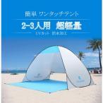 ワンタッチテント キャンプテント ポップアップテント ビーチテント 2人用 3人用 UV UVカット 簡易テント 2-3人用 防災 サンシェードテント テントドーム 軽量
