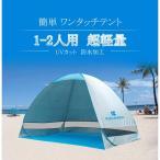 50%off ワンタッチテント1-2人用  サンシェードテント ポップアップテント  キャンプテント UV 海 ビーチテント 簡易テント テントドーム 防災