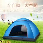 ワンタッチテント キャンプテント ポップアップテント ビーチテント 2人用 4人用 UV UVカット 簡易テント 3-4人用 防災 サンシェードテント紋帳 テントドーム