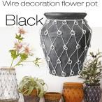 植木鉢 おしゃれ 室内 室外 鉢カバー 鉢穴あり ワイヤーデコレーション フラワーポット ブラック SPICE OF LIFE