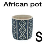 植木鉢 おしゃれ 室内 鉢カバー 底穴あり アフリカンポットB−S−BK
