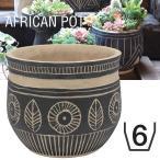 植木鉢 おしゃれ 室内 室外 多肉植物 サボテン 鉢 6号 アフリカンポット07