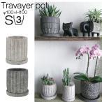 植木鉢 おしゃれ 室内 室外 シック 塊根植物 コーデックス 蘭 トラヴァイエポットC-S