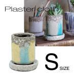 植木鉢 おしゃれ 室内 室外 鉢カバー 鉢穴あり 受皿付き プラスターグロスC-S