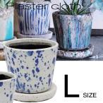 植木鉢 おしゃれ 室内 室外 鉢カバー 鉢穴あり 受皿付き プラスターポットL 14