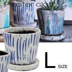 植木鉢 おしゃれ 室内 室外 鉢カバー 鉢穴あり 受皿付き プラスターポットL 15
