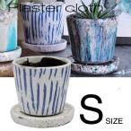 植木鉢 おしゃれ 室内 室外 鉢カバー 鉢穴あり 受皿付き プラスターポットS 15