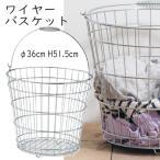 POSH LIVING バスケット Φ36 H51.5 32  cm ワイヤーバスケット 63518