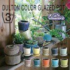 植木鉢 おしゃれ ダルトン カラー グレーズド ポット COLOR GLAZED POT DULTON 鉢 鉢カバー 3号鉢サイズ テラコッタ