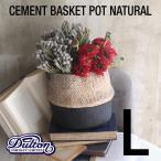 ダルトン Cement basket pot L 855-971 Obsidian セメント製 バスケットポット