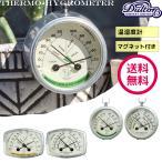 ダルトン 温度計 湿度計 おしゃれ マグネット サーモハイグロメーター ポスト投函で送料無料