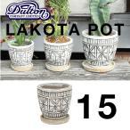 植木鉢 おしゃれ 室内 鉢カバー 底穴あり 受皿付 ラコタ ポット LAKOTA POT 15 ダルトン dulton