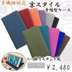 Yahoo!スマホケースショップ FeliceBASIO2 SHV36 ケース カバー 手帳型 京スタイル Xx3 mini SHV36 303SH 403SH 305SH 402SH SH-02J