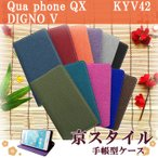 Yahoo!スマホケースショップ FeliceQua phone QX KYV42 DIGNO V 京スタイル 手帳型 ケース カバー KYV42ケース KYV42カバー DIGNO Vケース DIGNO Vカバー