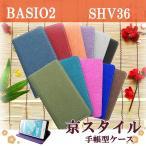 Yahoo!スマホケースショップ FeliceSHV36 BASIO2 京スタイル 手帳型 ケース カバー ベイシオ2 ケース SHV36ケース SHV36カバー ベイシオ スマホケース