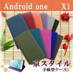 Yahoo!スマホケースショップ FeliceAndroid One X1 京スタイル 手帳型 ケース カバー X1ケース X1カバー アンドロイド AndroidOneX1ケース AndroidOneX1カバー