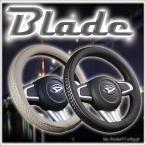ハンドルカバー ブレイド ブラック ベージュ Sサイズ36.5〜37.9cm Mサイズ38〜39cm Blade 編み込み