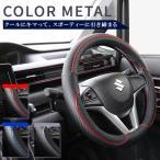 ハンドルカバー カラーメタル Sサイズ36.5〜37.9cm 車 おしゃれ グリップ 軽自動車 カーグッズ カー用品 レッド ブルー シルバー