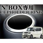HONDA N BOX専用 カップホルダーリング クロームメッキ カンタン取り付け カーアクセサリー