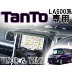 ダイハツ タント/タントカスタム LA600/610系専用 可動ナビバイザー&小物トレイ ブラック カンタン取り付け カーアクセサリー