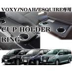 ヴォクシー ノア エスクァイア専用 カップホルダーリング クロームメッキ カンタン取り付け カーアクセサリー VOXY NOAH