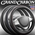 ハンドルカバー グランドカーボン ブラックステッチ レッドステッチ ブルーステッチ Sサイズ36.5〜37.9cm