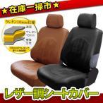 フリーサイズシートカバー グラント フロントシート用 1枚入 レザー調 ブラック