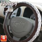HONEY ハニー ハンドルカバー 軽自動車 かわいい レース ベージュ ブラウン Sサイズ36.5〜37.9cm