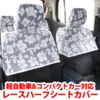 ハーフカバー ラハイナ 軽自動車/コンパクトカー対応 ホワイト レース刺繍 前席後席セット