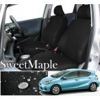 1月末までの大放出特価 トヨタ アクア グレードG・S 専用シートカバー スィートメープル ブラック ブラウン