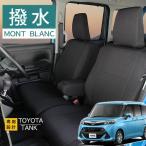 ショッピングトヨタ トヨタ タンク シートカバー 撥水布 ブラック 1台分セット