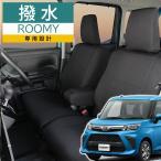 ショッピングトヨタ トヨタ ルーミー シートカバー 撥水布 ブラック 1台分セット