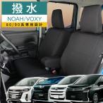 トヨタ ヴォクシー/ノア専用シートカバー 撥水布シートカバー スウィートメープル ブラック 80系 VOXY NOAH 汚れ防止