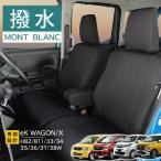 1月末までの大放出特価 eKワゴン / eKカスタム専用 シートカバー スィートメープル ブラック ブラウン