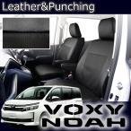 1月末までの大放出特価 ヴォクシー / ノア 80系7人乗専用シートカバー レザー&パンチング80系