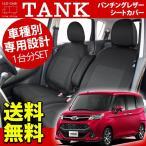 ショッピングトヨタ トヨタ タンク シートカバー レザー&パンチング ブラック 1台分セット