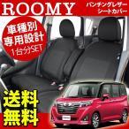ショッピングトヨタ トヨタ ルーミー シートカバー レザー&パンチング ブラック 1台分セット