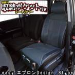 シートカバー 収納ポケット付きフリーサイズ 前席1枚エプロンタイプ 8タイプ フェリスヴィータ