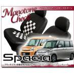 スペーシア / スペーシアカスタム/ スペーシアカスタムZ専用 シートカバー モノトーンチェック 送料無料 MK32S/42S