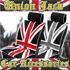 ユニオンジャック シートクッション1枚 レッド グレー UNION JACK エプロンタイプ イギリス国旗 クッション 雑貨 ミニ MINI ロ ーバー