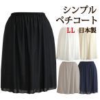 Petticoat - ペチコート LLサイズシンプルなペチコート 丈が選べる さらさら快適ペチコート ネコポス送料無料