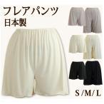 Flare Pants - ペチコート フレアパンツ ペチコートパンツ 日本製