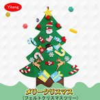 Yiteng フェルトクリスマスツリー クリスマス飾り 手作り 26個パーツ付き 壁掛け ウォールデコレーション デコレーション布 プレゼン