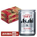 アサヒ スーパードライ 135ml缶 24本×2ケース(48本) 送料無料(一部地域除く)