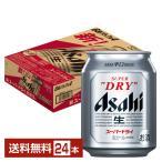 アサヒ スーパードライ 250ml缶 24本 1ケース 送料無料(一部地域除く)
