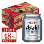 アサヒ スーパードライ 250ml缶 24本×2ケース(48本) 送料無料(一部地域除く)